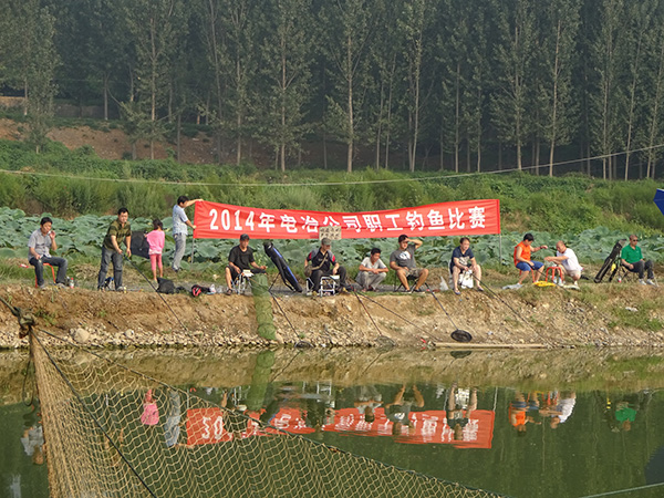 Sanmenxia Mingzhu Electric Metallurgical Fishing Contest